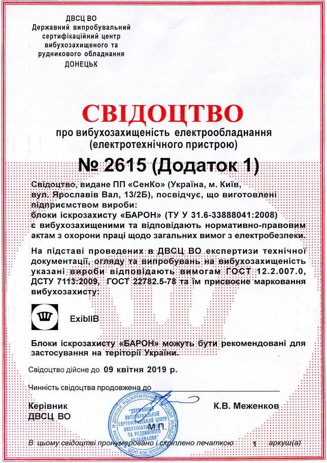 Сертификация искрозащиты обязательна ли сертификация алкотектора pro-100 в гост р