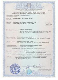 Дует, сертифікат відповідності