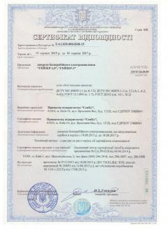 Гейзер, сертификат соответствия