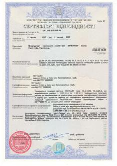Грінлайт, сертифікат відповідності