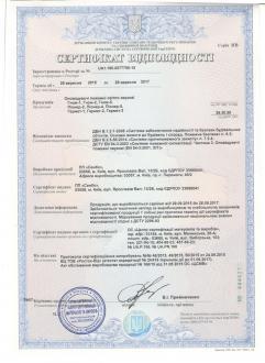 Піонер, сертифікат відповідності