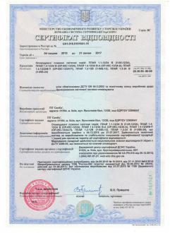 Плай, сертифікат відповідності