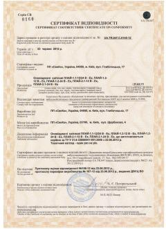 Плай вибухозахищений, сертифікат відповідності