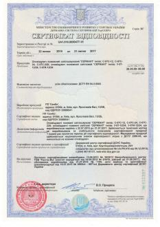 Сержант, сертифікат відповідності