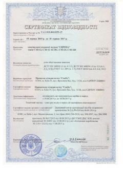 Сирена, сертификат соответствия