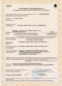 Тортила вибухозахищена, сертифікат відповідності