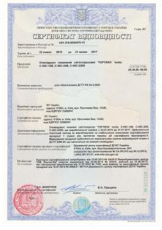 Тортила, сертифікат відповідності